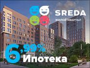 ЖК SREDA: Скидка 9% 10 мин от центра.
